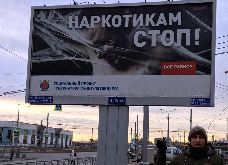 Рядом с постером против наркомании