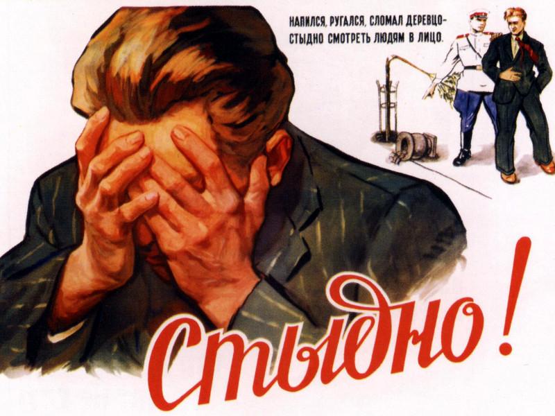 старый плакат, где алкоголику стыдно за свое поведение